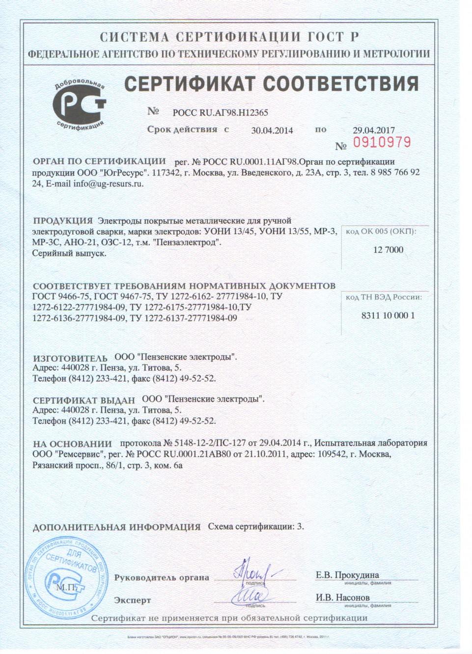 Сварочные электроды уони-13/55 гост 9466 э50а, цена 351 тг.